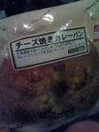 焼きチーズ.jpg